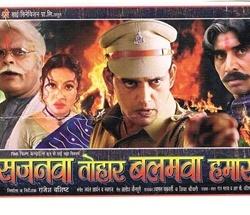 Sai Cinevision Pvt. Ltd's Sajanwa Tohar Balma Hamar