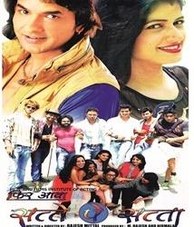 R.N. Films Presents Phir Aya Satte Pe Satta