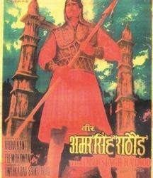 Sudarshan Chitras Veer Amarsingh Rathod