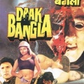 Nirmala Movietones Daak Bangla